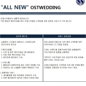 """ALL NEW"" OSTWEDDING"